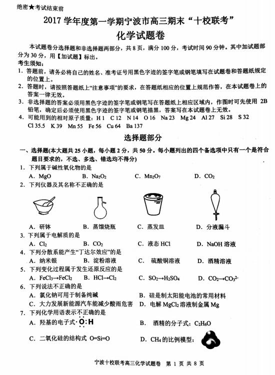 2018浙江宁波市十校高三期末化学试题及答案