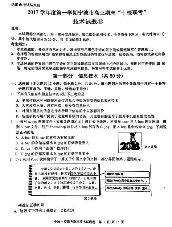2018浙江宁波市十校高三期末技术试题及答案