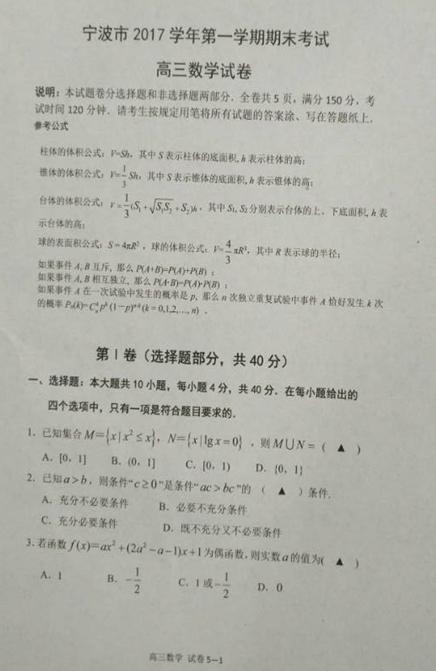 2018浙江宁波市十校高三期末数学试题及答案