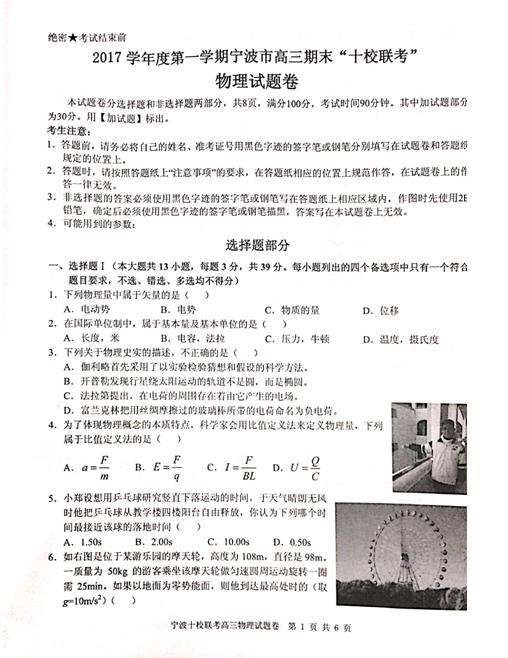 2018浙江宁波市十校高三期末物理试题及答案