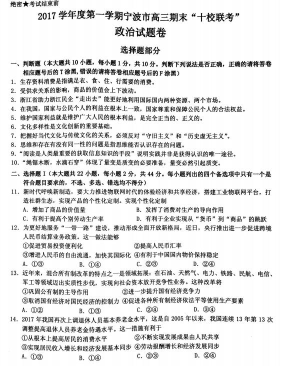 2018浙江宁波市十校高三期末政治试题及答案