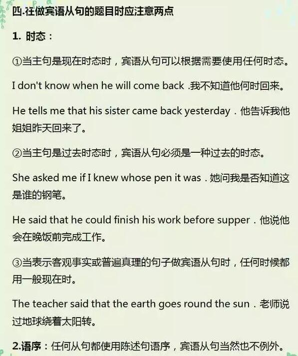 中考英语必考语法重点:宾语从句