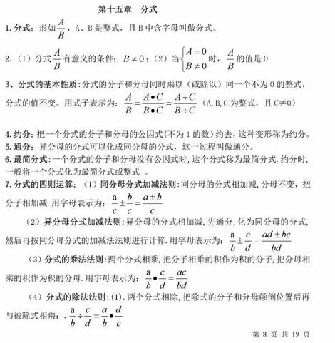 人教版初中数学知识点大盘点:分式