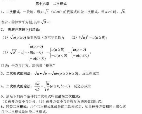 人教版初中数学知识点大盘点:二次根式
