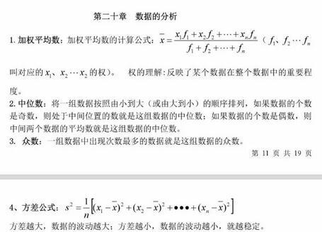 人教版初中数学知识点大盘点:数据分析
