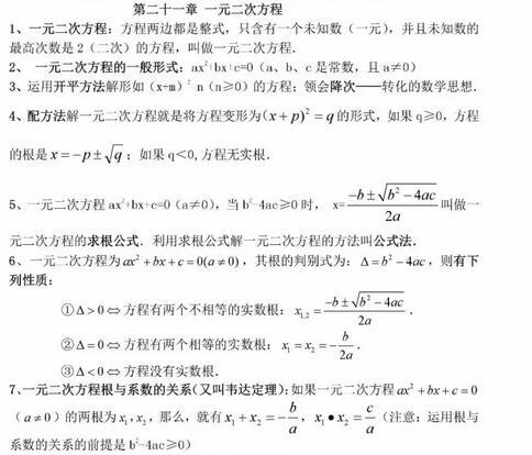 人教版初中数学知识点大盘点:一元二次方程