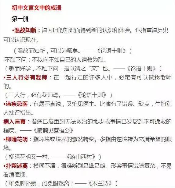 初中语文1-6册文言文知识点归纳:成语