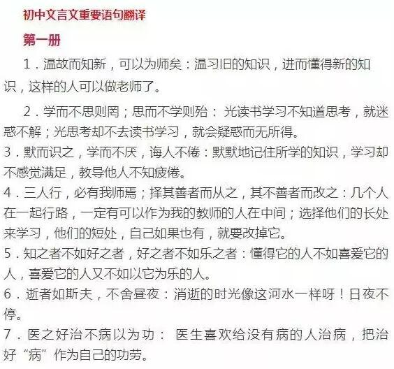 初中语文1-6册文言文知识点归纳:翻译