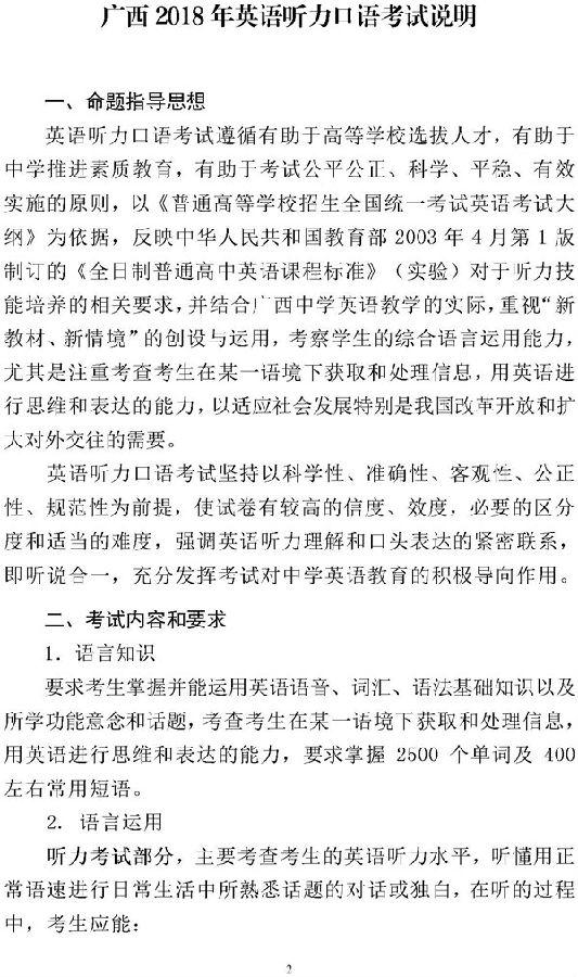广西2018年英语听力口语考试说明