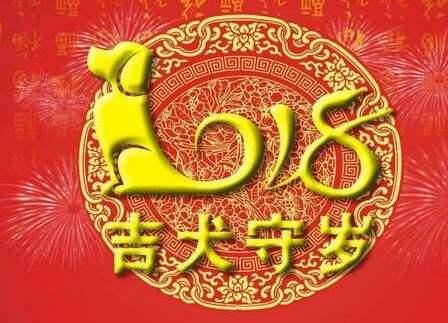 2018狗年春节新年微信短信祝福语/拜年祝酒词(双语)