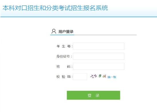 安徽2018高职院校分类考试报名入口