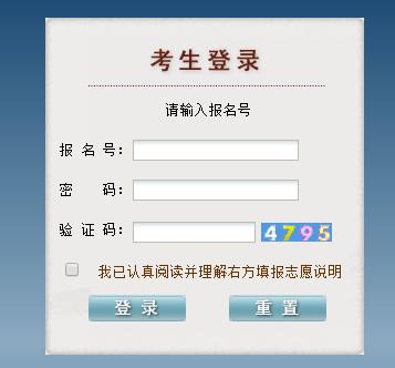 贵州2018高职(专科)分类考试招生网上填报志愿入口