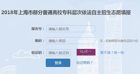 2018上海专科层次依法自主招生志愿填报入口