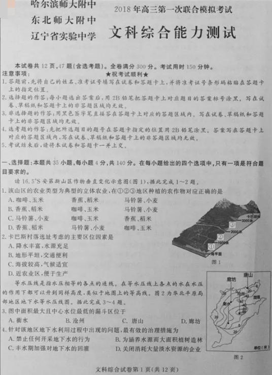 2018东北三省三校一模文综试题