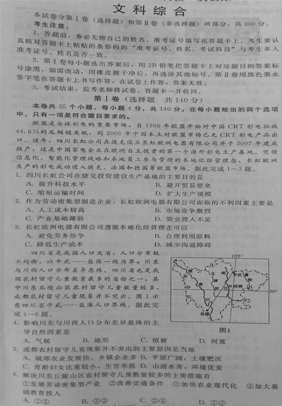 2018石家庄质检二文综试题及答案