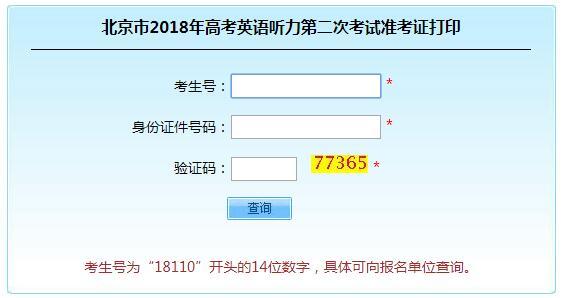 北京2018高考英语听力第二次考试准考证打印入口