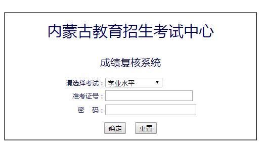 内蒙古招生考试信息网2018学业水平考试成绩