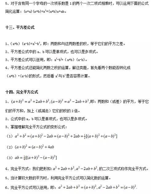 初一下册历史_北师大版初一数学下册思维导图及知识点:整式的乘除(第2页 ...