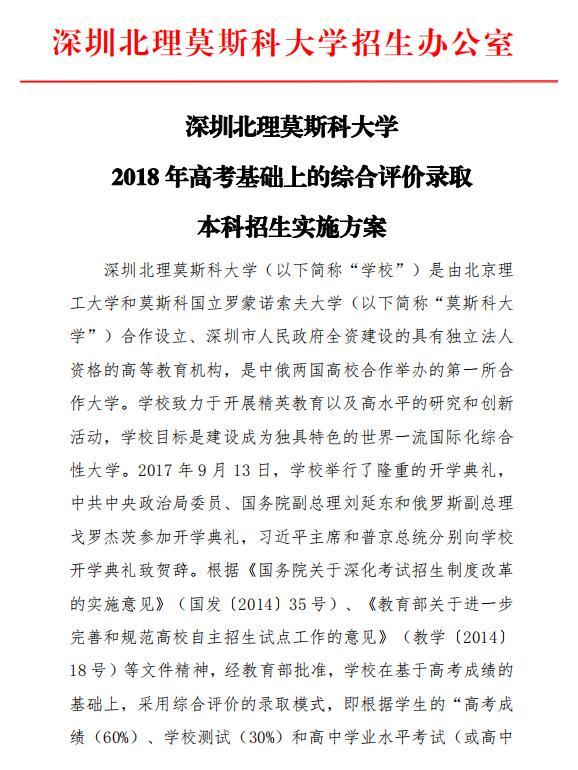 深圳北理莫斯科大学2018综合评价录取本科招生实施方案