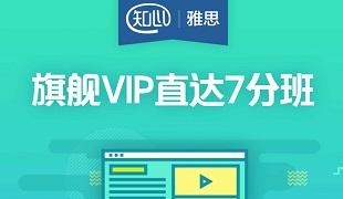 【知心雅思】旗艦VIP直達7分班