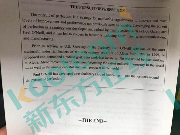 2018年英语专八作文答案