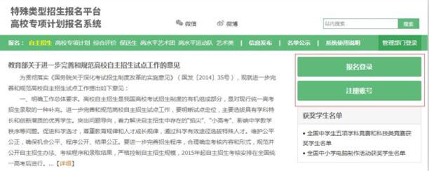浙江阳光高考_2019年高校专项计划报名入口:阳光高考网-新东方网