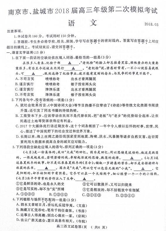 2018南京,盐城高三二模语文试题及答案_高考_新东方