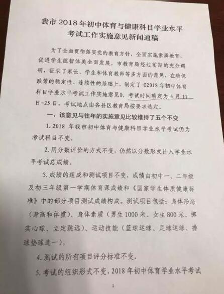 山东济南2018中考体育总分为50分