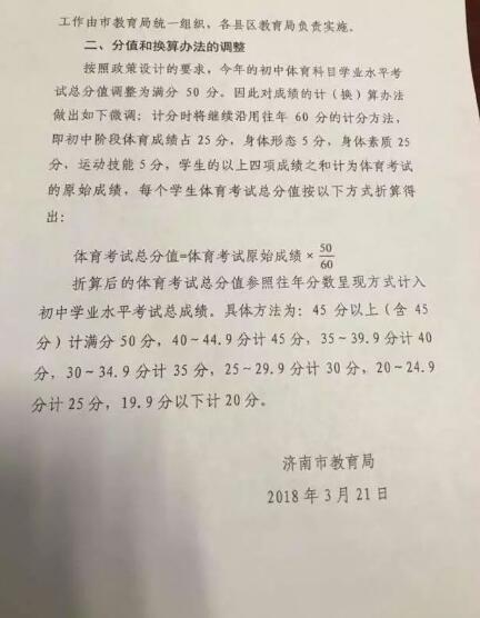 山东济南2018中考体育考试项目