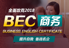 攻克BEC商务英语