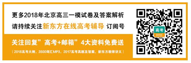 2018北京各区高三一模试题及答案