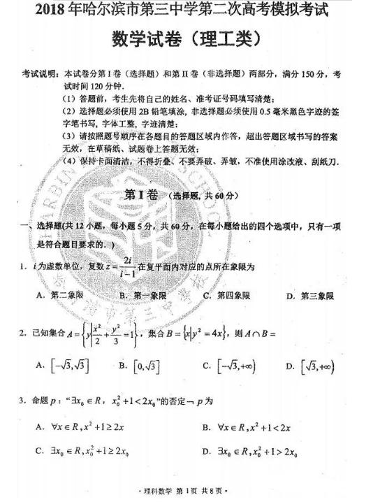 2018哈三中二模理科数学试题及答案