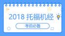 2018年托福机经