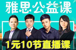 【新东方名师直播】雅思IELTS公益课(第三季)