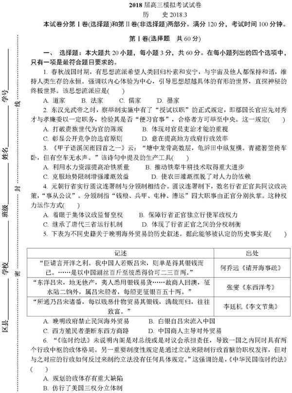 2018江苏南通高三二模历史试题及答案