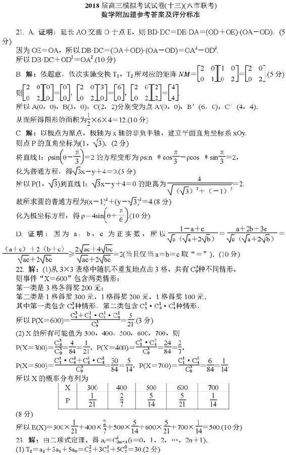 2018江苏南通高三二模数学试题及答案