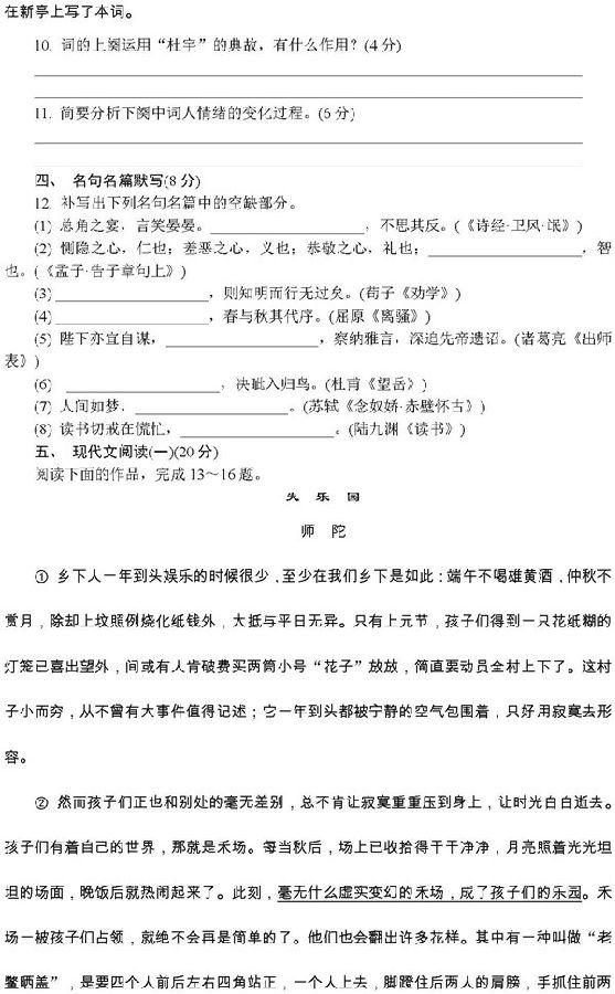 2018江苏南通高三二模语文试题及答案