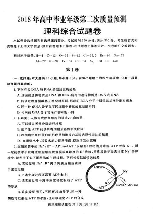 2018郑州二模理综试题及答案