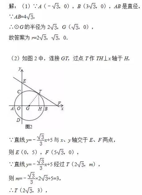 3,弧,弦,弦心距,圆心角之间的关系定理:在同圆或等圆中,相等的圆心