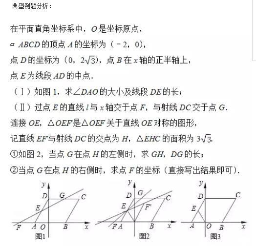 2018中考数学压轴题(49)