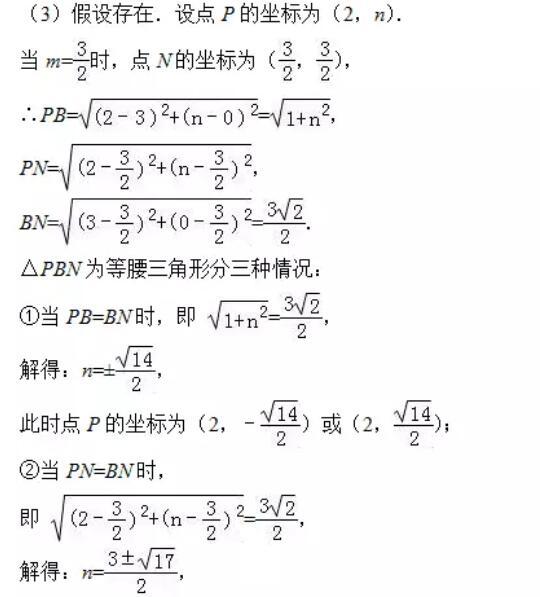 2018中考数学压轴题(51)