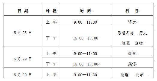 宁夏2018中考时间:6月28日至30日