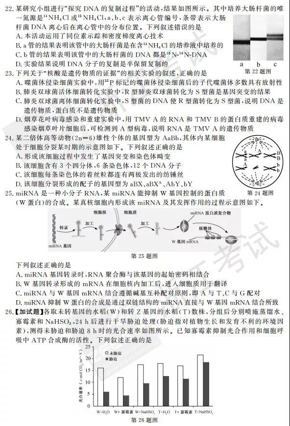 2018年4月浙江高考学考选考生物试题及答案