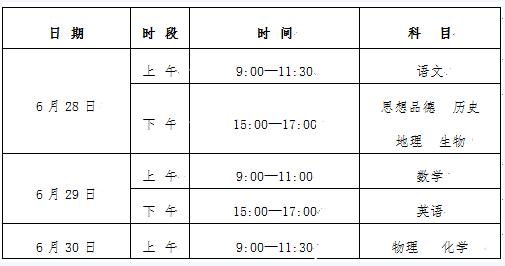 宁夏石嘴山2018中考时间:6月28日-30日