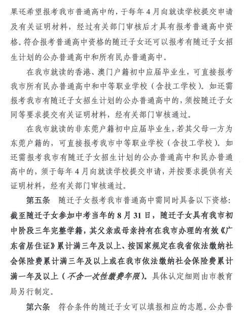 广东东莞2018异地中考政策