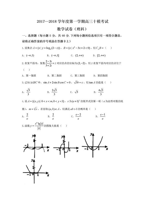 2018衡水中学高三第十次模考理科数学试题及答案