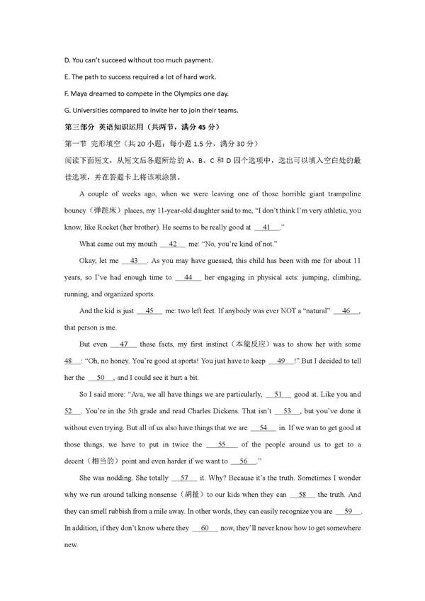 2018衡水中学高三第十次模考英语试题及答案(责编保举:高测验题jxfudao.com)