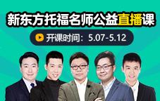 【直播课程】托福名师直播公益课(第二季)