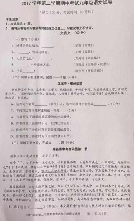 上海嘉定区2018年中考语文二模试题及答案