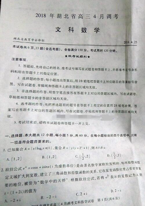 2018湖北省高三4月调研考试文科数学试题及答案